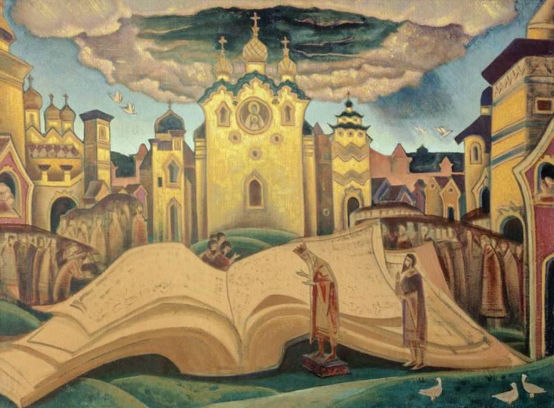 Рерих николай константинович книги скачать