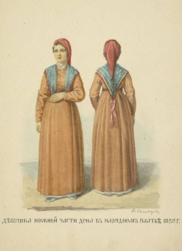 Казачий женский костюм